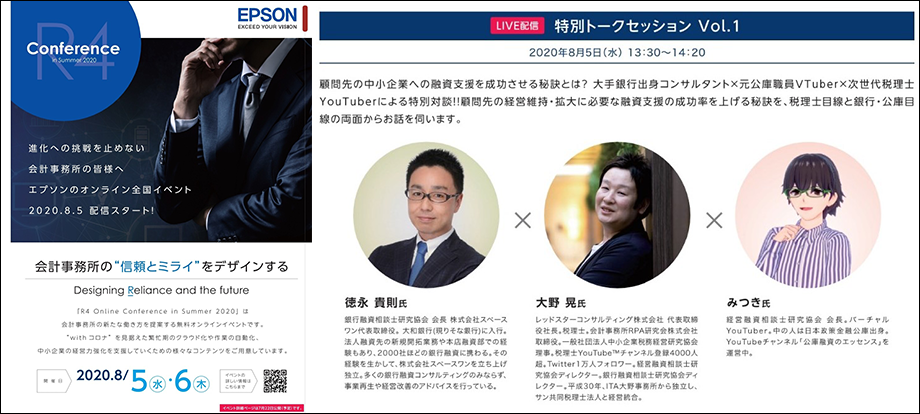 EPSON R4 Conference 2020 特別トークセッション Vol.1