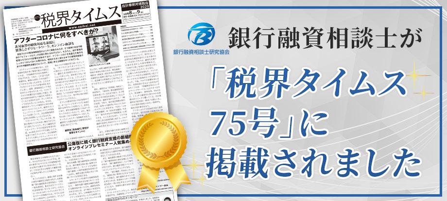 銀行融資診断士が「税界タイムス75号」に掲載されました