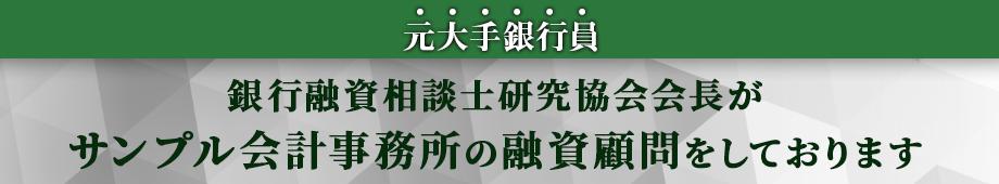 会長バナーサンプル01緑