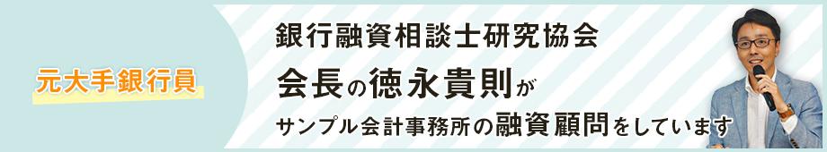 会長バナーサンプル02青
