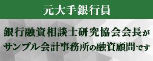 会長バナーサンプル03緑