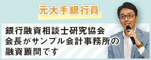 会長バナーサンプル04緑