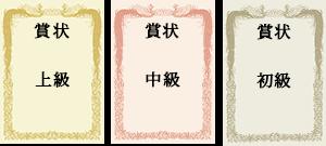 初級・中級・上級賞状